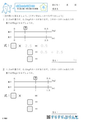 【04】真小数÷帯小数の文章題【小数のわり算20】