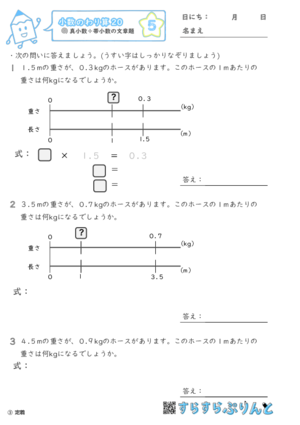 【05】真小数÷帯小数の文章題【小数のわり算20】