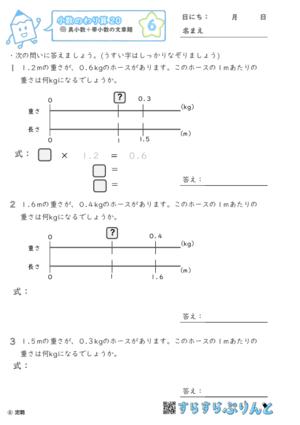 【06】真小数÷帯小数の文章題【小数のわり算20】