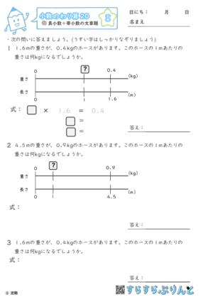 【08】真小数÷帯小数の文章題【小数のわり算20】