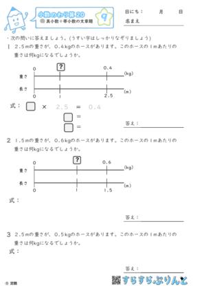 【09】真小数÷帯小数の文章題【小数のわり算20】