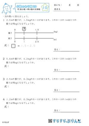 【10】真小数÷帯小数の文章題【小数のわり算20】