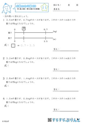 【11】真小数÷帯小数の文章題【小数のわり算20】