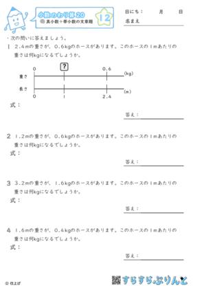 【12】真小数÷帯小数の文章題【小数のわり算20】