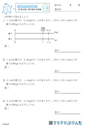 【13】真小数÷帯小数の文章題【小数のわり算20】