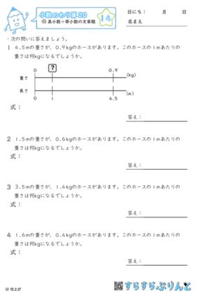 【14】真小数÷帯小数の文章題【小数のわり算20】