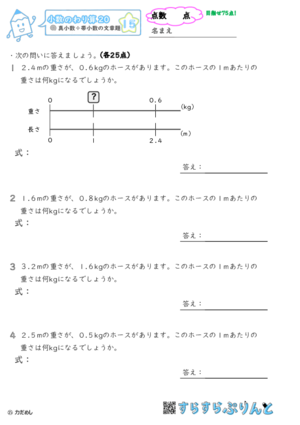 【15】真小数÷帯小数の文章題【小数のわり算20】