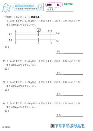 【16】真小数÷帯小数の文章題【小数のわり算20】