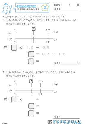 【02】真小数÷帯小数の文章題【小数のわり算20】