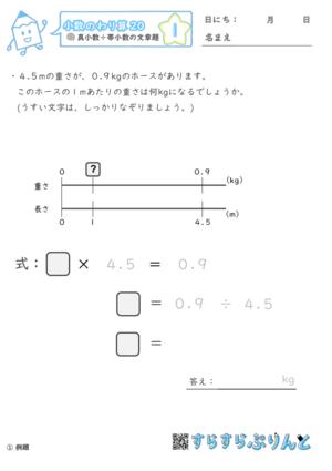 【01】真小数÷帯小数の文章題【小数のわり算20】