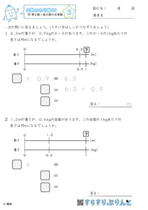 【03】帯小数÷真小数の文章題【小数のわり算21】