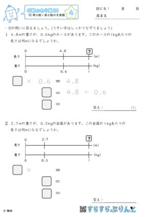 【04】帯小数÷真小数の文章題【小数のわり算21】