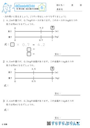 【06】帯小数÷真小数の文章題【小数のわり算21】