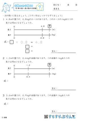 【07】帯小数÷真小数の文章題【小数のわり算21】