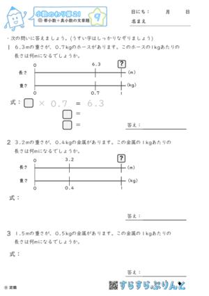 【09】帯小数÷真小数の文章題【小数のわり算21】