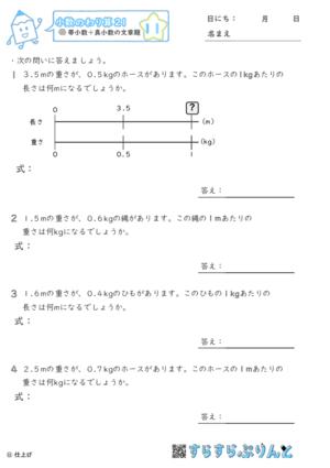 【11】帯小数÷真小数の文章題【小数のわり算21】