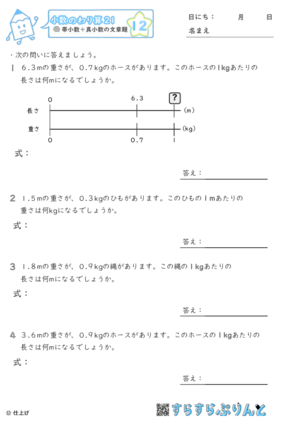 【12】帯小数÷真小数の文章題【小数のわり算21】
