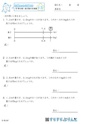 【13】帯小数÷真小数の文章題【小数のわり算21】