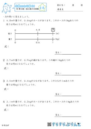 【14】帯小数÷真小数の文章題【小数のわり算21】