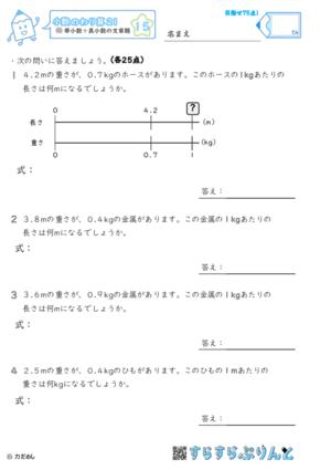 【15】帯小数÷真小数の文章題【小数のわり算21】