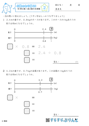【02】帯小数÷真小数の文章題【小数のわり算21】