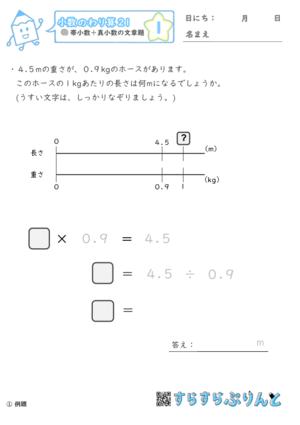 【01】帯小数÷真小数の文章題【小数のわり算21】
