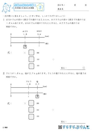 【03】何倍かを求める文章題【小数の倍とわり算1】