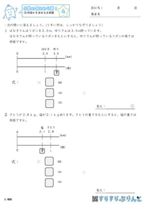 【04】何倍かを求める文章題【小数の倍とわり算1】