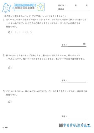 【07】何倍かを求める文章題【小数の倍とわり算1】