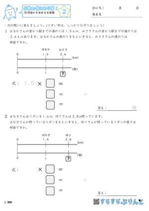 【02】何倍かを求める文章題【小数の倍とわり算1】