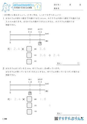 【01】何倍かを求める文章題【小数の倍とわり算1】