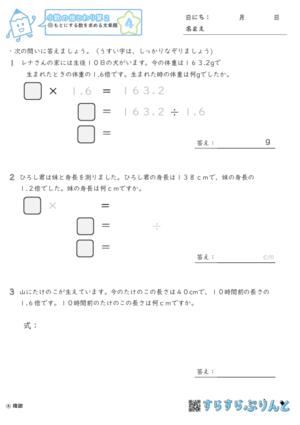 【04】もとにする数を求める文章題【小数の倍とわり算2】