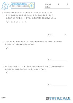 【05】もとにする数を求める文章題【小数の倍とわり算2】
