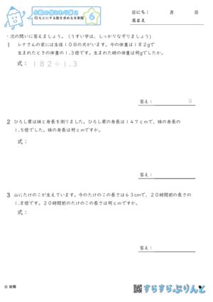 【06】もとにする数を求める文章題【小数の倍とわり算2】