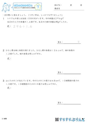 【07】もとにする数を求める文章題【小数の倍とわり算2】