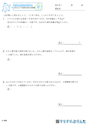 【08】もとにする数を求める文章題【小数の倍とわり算2】