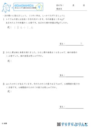 【09】もとにする数を求める文章題【小数の倍とわり算2】