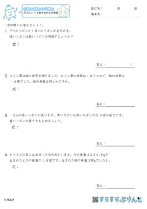 【11】もとにする数を求める文章題【小数の倍とわり算2】