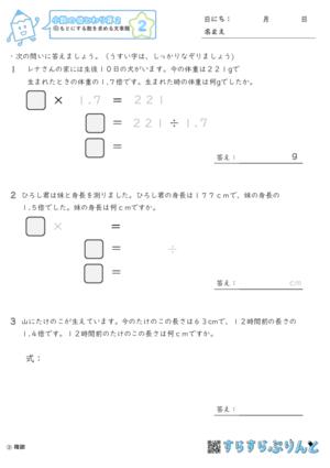 【02】もとにする数を求める文章題【小数の倍とわり算2】
