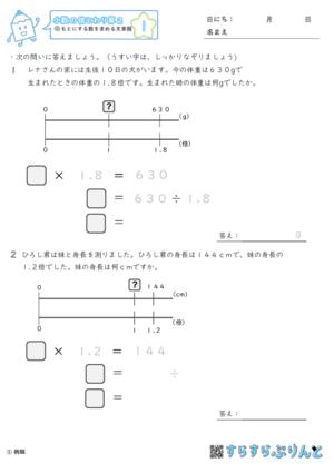 【01】もとにする数を求める文章題【小数の倍とわり算2】
