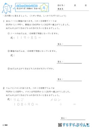 【04】上がり方(何倍か)を比べる【小数の倍とわり算3】