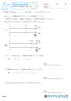 【01】上がり方(何倍か)を比べる【小数の倍とわり算3】