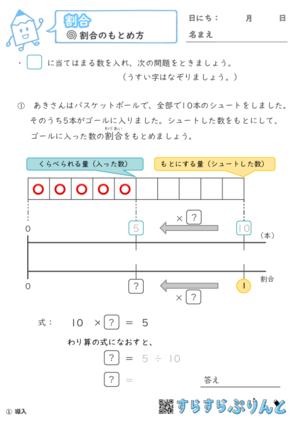 【01】割合の求め方