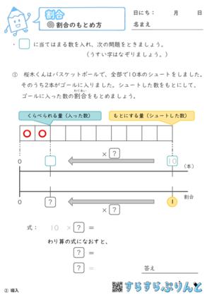 【02】割合の求め方