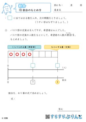 【04】割合の求め方