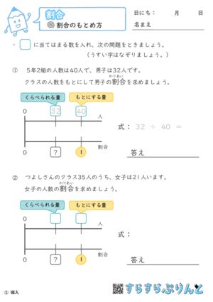 【05】割合の求め方