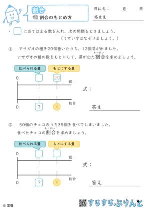 【06】割合の求め方