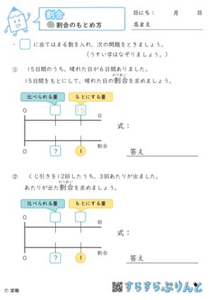 【07】割合の求め方