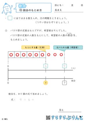【08】割合の求め方