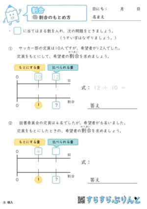 【09】割合の求め方